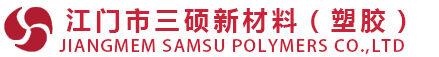 江门市三硕新材料(塑胶)有限公司 粤ICP备17134308号<?php phpinfo();?>
